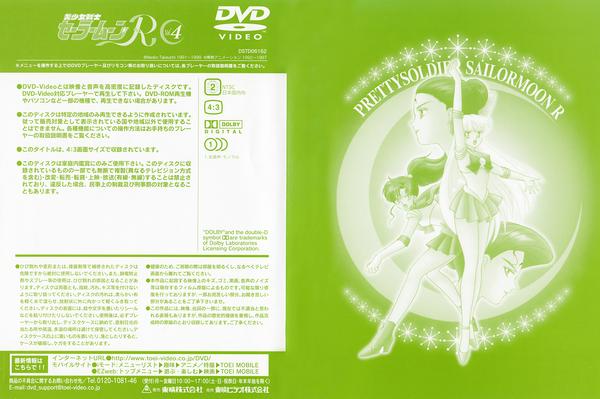 Sailor-moon-r-japan-04b