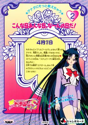 Sailormoons-jumbo-banpresto-02b