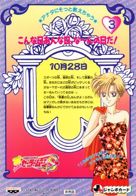 Sailormoons-jumbo-banpresto-03b