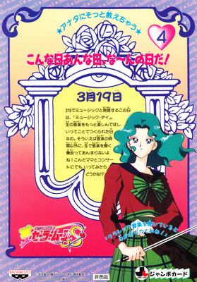 Sailormoons-jumbo-banpresto-04b
