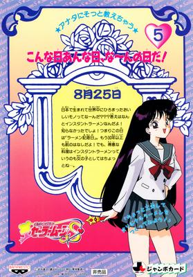 Sailormoons-jumbo-banpresto-05b
