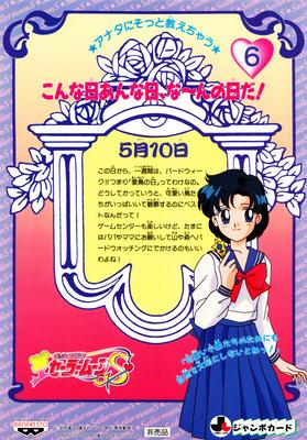 Sailormoons-jumbo-banpresto-06b