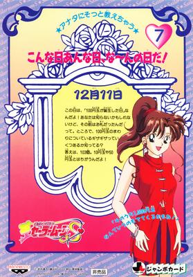 Sailormoons-jumbo-banpresto-07b