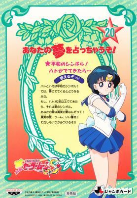 Sailormoons-jumbo-banpresto-20b