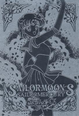 Sailor-moon-s-pp8-02