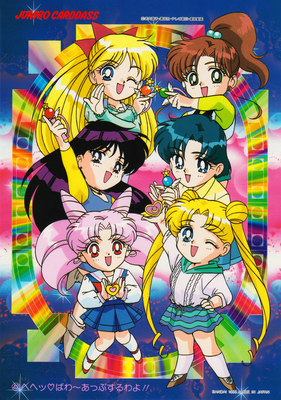 Sailor-moon-supers-jumbo-carddass-3-06b