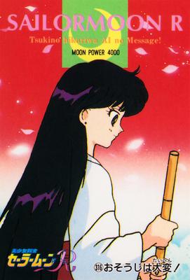 Sailor-moon-r-pp7-02
