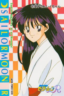Sailor-moon-r-pp7-08
