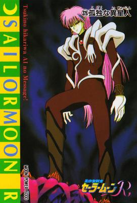 Sailor-moon-r-pp7-12