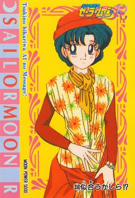 Sailor-moon-r-pp7-16