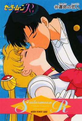 Sailor-moon-r-pp7-19