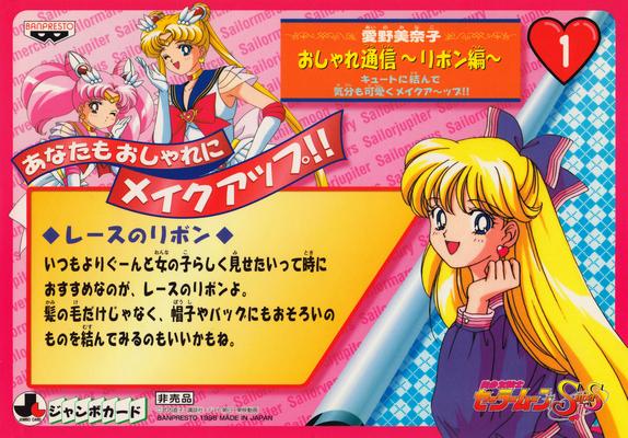 Sailormoon-ss-jumbo-banpresto-4-01b