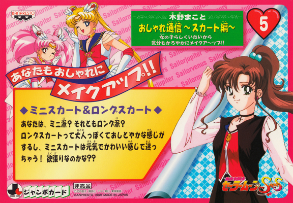 Sailormoon-ss-jumbo-banpresto-4-05b