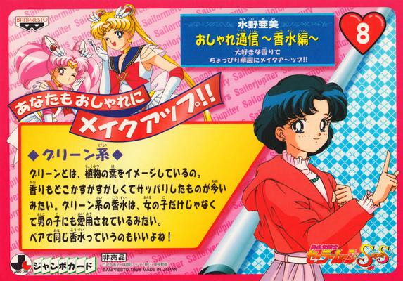 Sailormoon-ss-jumbo-banpresto-4-08b