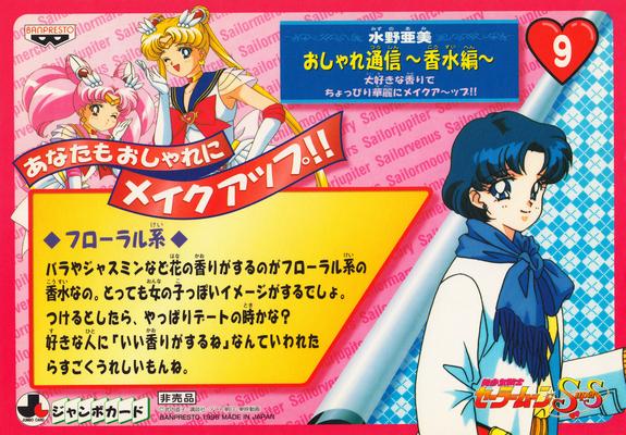 Sailormoon-ss-jumbo-banpresto-4-09b