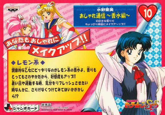 Sailormoon-ss-jumbo-banpresto-4-10b