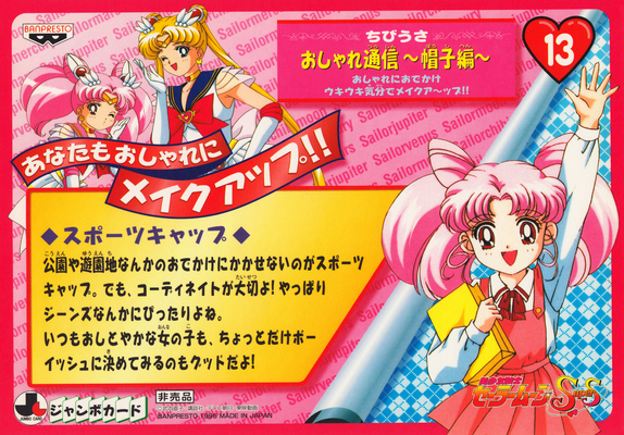Sailormoon-ss-jumbo-banpresto-4-13b