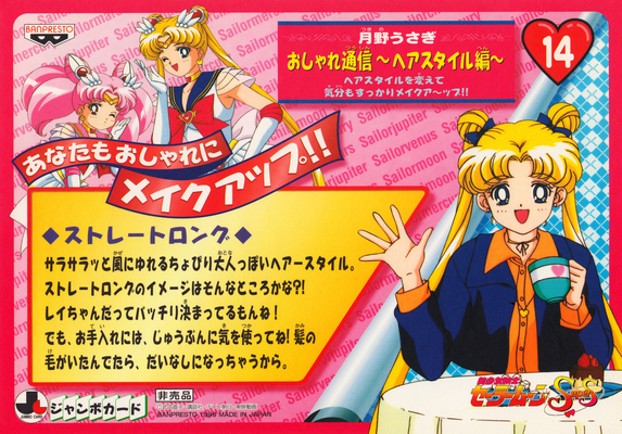 Sailormoon-ss-jumbo-banpresto-4-14b