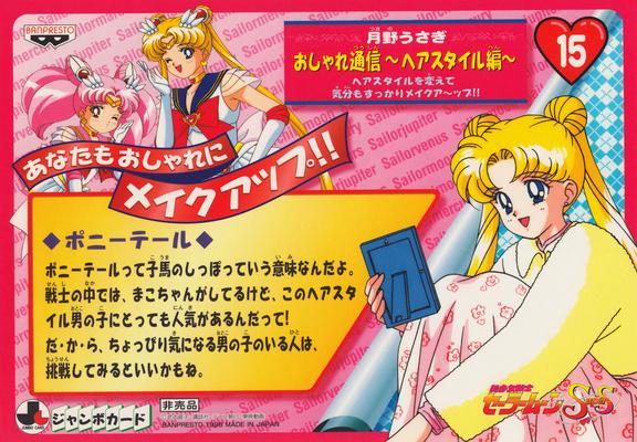 Sailormoon-ss-jumbo-banpresto-4-15b