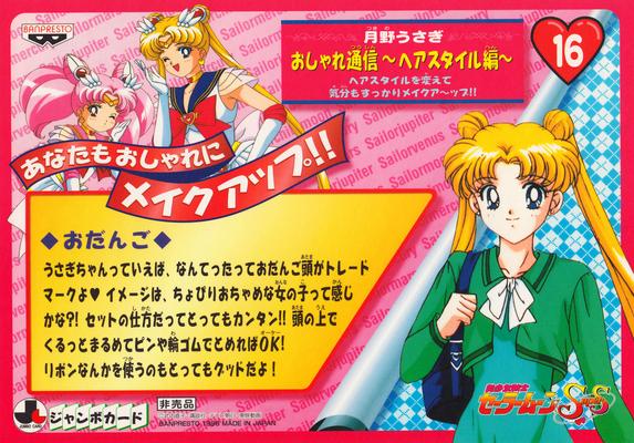 Sailormoon-ss-jumbo-banpresto-4-16b