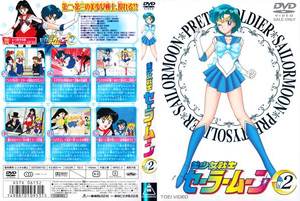 Sailor-moon-japanese-dvd-02