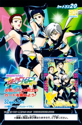 Sailor-moon-30th-anniversary-carddass-13