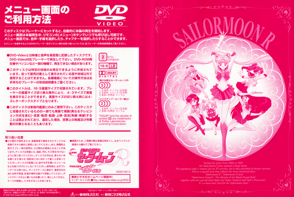 Sailor-moon-japan-movie-box-05