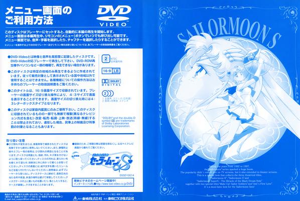 Sailor-moon-japan-movie-box-08