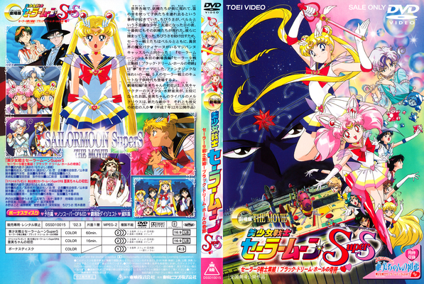 Sailor-moon-japan-movie-box-10