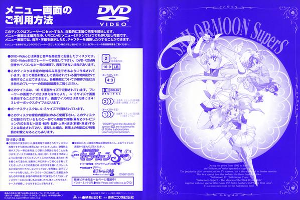 Sailor-moon-japan-movie-box-11