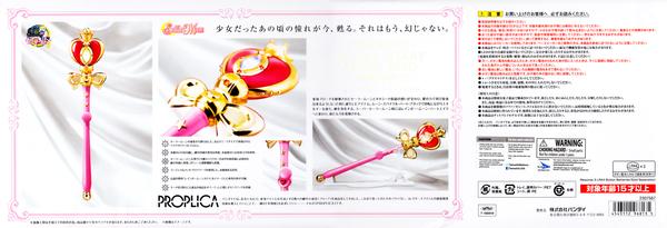 Sailormoon-spiral-heart-moon-rod-proplica-02