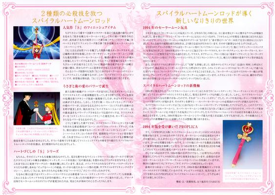 Sailormoon-spiral-heart-moon-rod-proplica-05