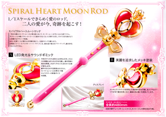 Sailormoon-spiral-heart-moon-rod-proplica-06