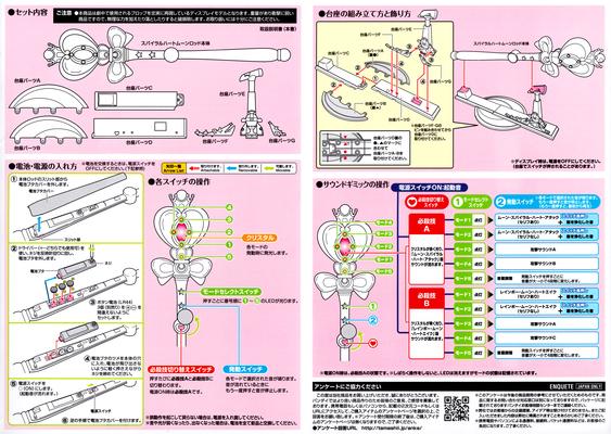 Sailormoon-spiral-heart-moon-rod-proplica-07