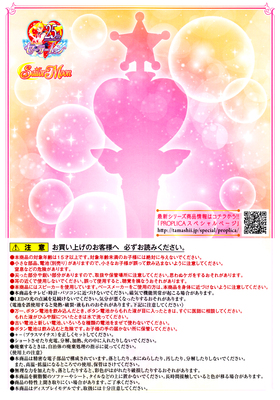 Sailormoon-pink-moon-stick-proplica-04