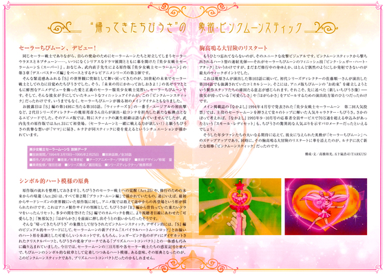 Sailormoon-pink-moon-stick-proplica-05