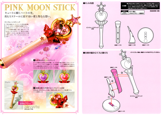 Sailormoon-pink-moon-stick-proplica-06