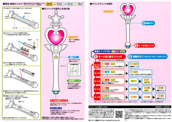 Sailormoon-pink-moon-stick-proplica-07
