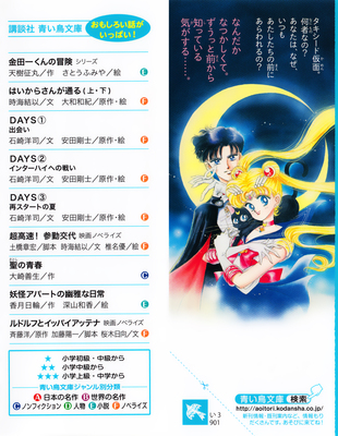 Sailor-moon-novel-vol-1b