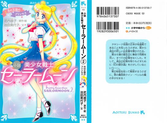 Sailor-moon-novel-vol-2-01
