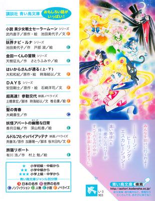 Sailor-moon-novel-vol-3-02
