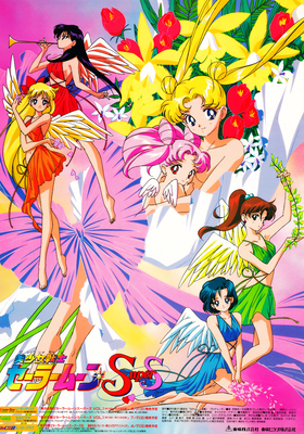 Sailor-moon-supers-promo-poster