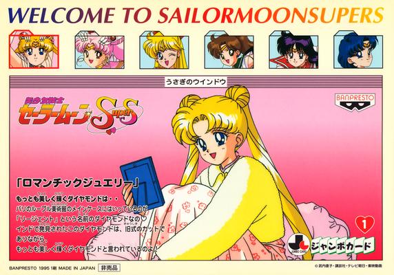 Sailor-moon-supers-banpresto-jumbo-set2-01b