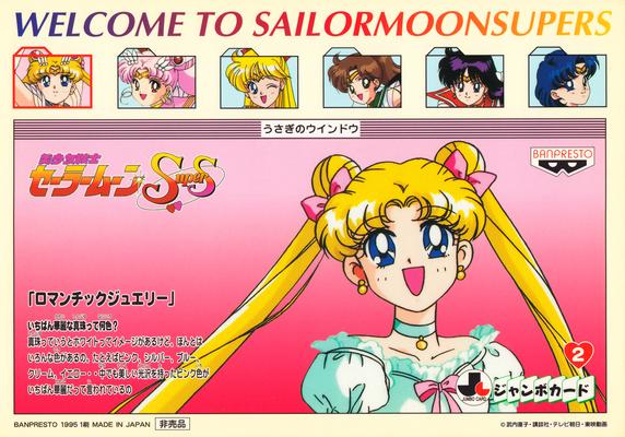 Sailor-moon-supers-banpresto-jumbo-set2-02b