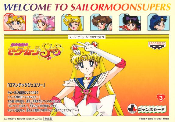 Sailor-moon-supers-banpresto-jumbo-set2-03b