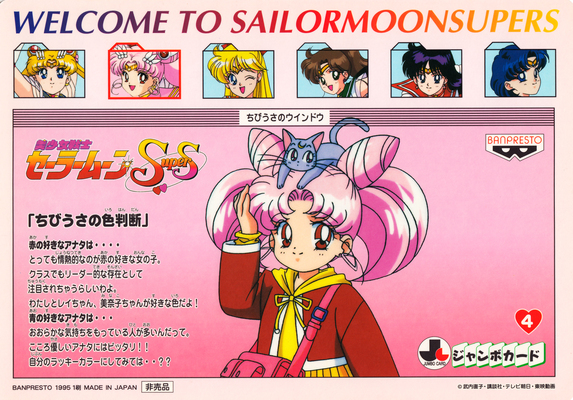 Sailor-moon-supers-banpresto-jumbo-set2-04b