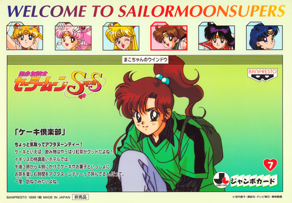 Sailor-moon-supers-banpresto-jumbo-set2-07b