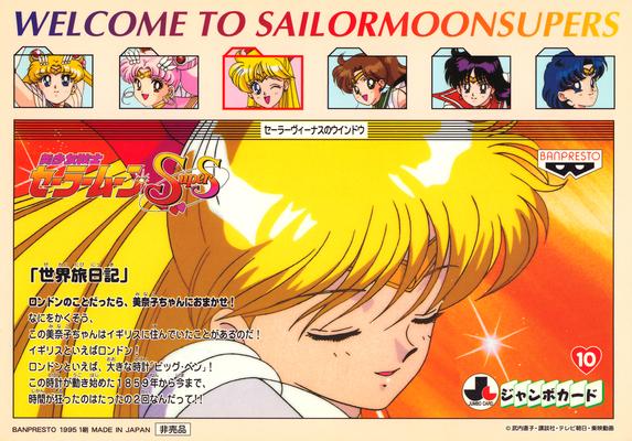 Sailor-moon-supers-banpresto-jumbo-set2-10b