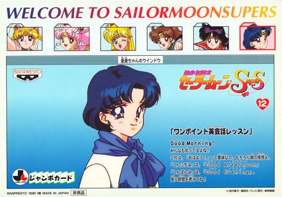 Sailor-moon-supers-banpresto-jumbo-set2-12b