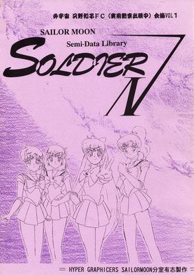 Sailor-moon-soldier-iv-01